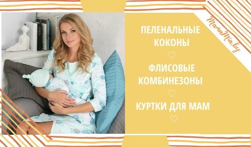 84d71cc9130f Пеленальные коконы для новорожденных, флисовые комбинезоны для детей,  куртки для мам -всё от ilovemum ♡