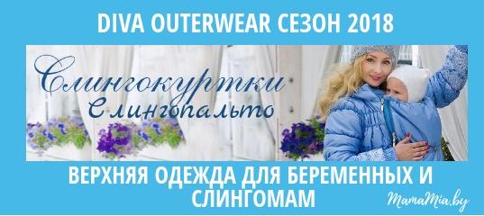 27c9e8d75bfa Верхняя одежда для беременных и слингомам Diva Outerwear  сезон 2018.