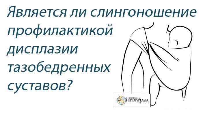 как исправить дисплазию тазобедренных суставов