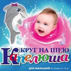 Круг-воротник с погремушкой для купания малыша