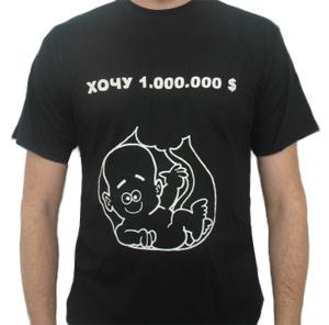 Мир маек - прикольные надписи на футболках для мужчин, девушек, детей.