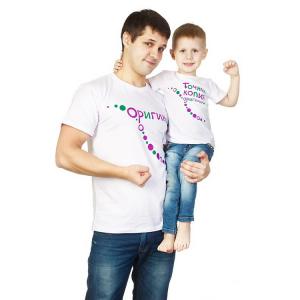 """Комплект футболок """"Точная копия оригинала"""" (мужская+детская)"""