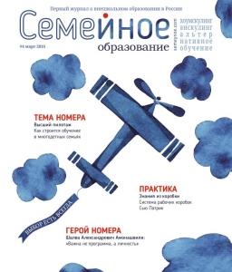 """Журнал """"Семейное образование"""" № 4"""