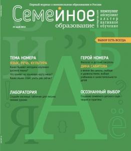 """Журнал """"Семейное образование"""" №  5"""