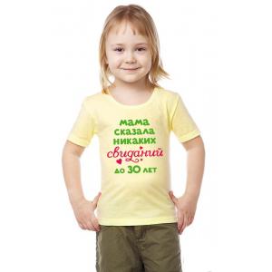 """Детская футболка  """"Никаких свиданий"""" слив."""