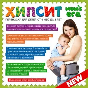 купить хипсит Mum's Era в Минске
