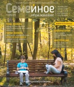 """Журнал """"Семейное образование"""" 2 номер купить в Минске!!!"""
